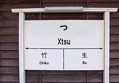新駅「っ」開業 駅名最短、129年ぶり更新 滋賀・竹生島鉄道