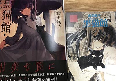 『黒猫館・続 黒猫館』復刊について - Togetter