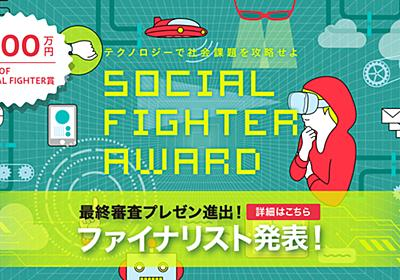 テクノロジーで社会課題を攻略せよ!SOCIAL FIGHTER AWARD #1 に参加しました - log4ketancho