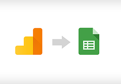 スプレッドシートでGoogle Analyticsの数値を毎日自動更新しよう - ペパボテックブログ