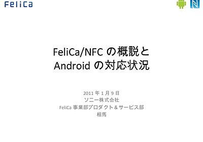 FeliCa/NFCの概説とAndroidの対応状況
