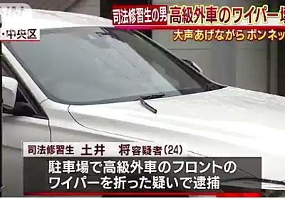 強い女メーカーの弁護士事務所の人、酔って器物破損で逮捕された人? - kurita7209のブログ