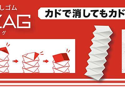 """カドが45個もある消しゴム「ZIGZAG」登場 折り紙の応用で""""カドで消したあとにカドが出る""""形を実現 - ねとらぼ"""