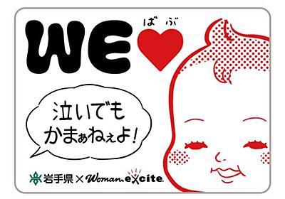 泣いてもいいよ!赤ちゃんステッカー、14県の方言に:朝日新聞デジタル