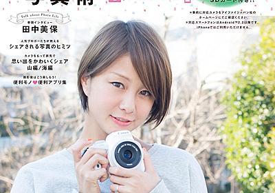 """雑誌付録にWi-Fi内蔵SDカード、""""撮ってシェア""""まで紹介 - ITmedia NEWS"""