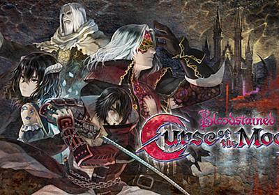 Nintendo Switch|ダウンロード購入|Bloodstained: Curse of the Moon