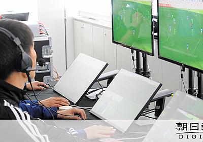 J1の3試合、得点絡みの誤審認める 審判委副委員長:朝日新聞デジタル