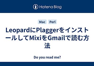 LeopardにPlaggerをインストールしてMixiをGmailで読む方法 - Do you read me?