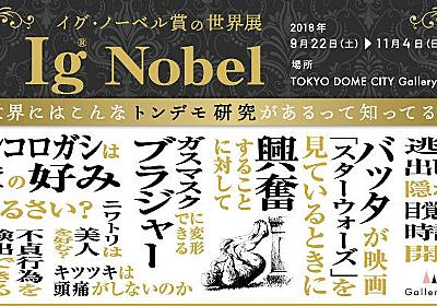 大真面目なトンデモ研究てんこ盛り  世界初のイグ・ノーベル賞公式展覧会が開催 - ねとらぼ