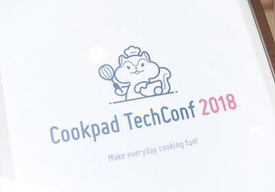 Cookpad TechConf 2018 開催報告 - クックパッド開発者ブログ