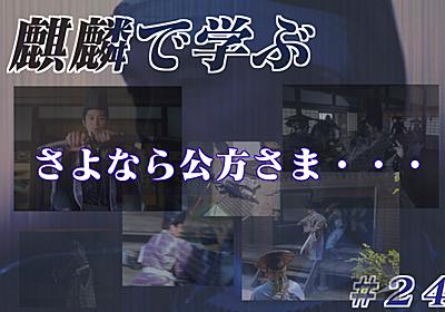 麒麟で学ぶ#24 「麒麟がくる」第24話は怒る明智十兵衛、迷う松永久秀、そして当てが外れた朝倉義景の回 - ツクモガタリ