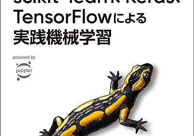 O'Reilly Japan - scikit-learn、Keras、TensorFlowによる実践機械学習 第2版
