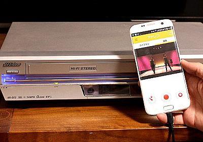 VHSビデオの映像をデジタル化してスマホにダビング! 『アナレコ』が便利すぎる|TIME&SPACE by KDDI