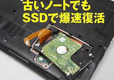 低価格化が進むSSDで古いノートPCを蘇らせる! | マイナビニュース