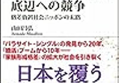 【読書感想】底辺への競争 格差放置社会ニッポンの末路 ☆☆☆ - 琥珀色の戯言