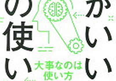 自分が本来もつ「脳力」を引き出す!小田全宏 さん著書の「頭がいい人の脳の使い方」 - イザちゃんの気まぐれ日記 - 仕事も恋愛も頑張る人を応援したい♪
