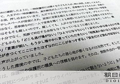 虐待被害児らの一時保護所で人権侵害 都の第三者委指摘:朝日新聞デジタル