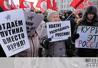 北方領土引き渡し反対「プーチンを渡そう」ロシアで抗議:朝日新聞デジタル