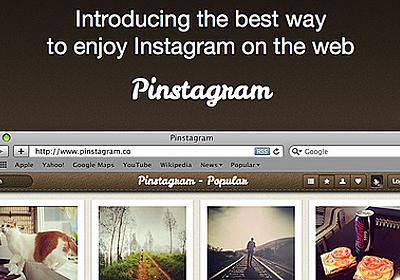 PinterestとInstagramのマッシュアップサイト「Pinstagram」  |  Blog.IKUBON.com