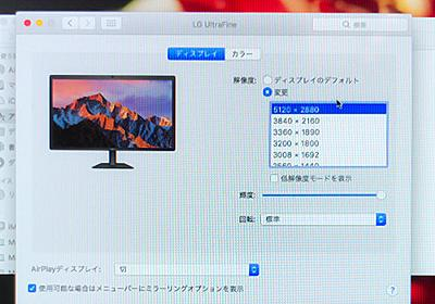 Mac Proで5Kサポート(仕様変更?): mono-logue