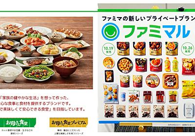 「お母さん食堂」なぜ改名? ファミリーマートの新プライベートブランド「ファミマル」が生まれた理由