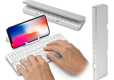 日本トラストテクノロジーより、スティック状に折りたためる小型&軽量キーボード「Bookey Stick」発売 - ニュース ―MdN Design Interactive edition― - 窓の杜