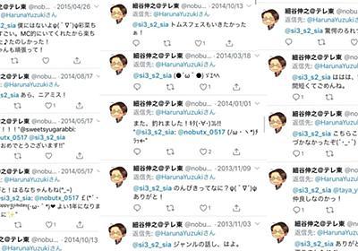 けものフレンズ2のテレビ東京細谷伸之Pが結月春菜(電脳少女シロの中の人)に粘着リプを繰り返していた - Togetter