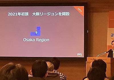 [速報]AWS、2021年初頭に大阪リージョンを開設すると発表。従来の大阪ローカルリージョンを拡張 - Publickey