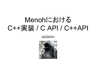 MenohにおけるC++実装 / C API / C++API