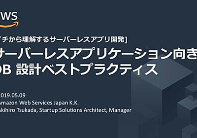 【イチから理解するサーバーレスアプリ開発】 サーバーレスアプリケーション向きの DB 設計ベストプラクティス