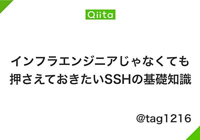インフラエンジニアじゃなくても押さえておきたいSSHの基礎知識 - Qiita