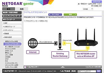 【利便性を向上するWi-Fi規格】(第1回)Wi-Fiにおけるメッシュネットワークの必要性【ネット新技術】 - INTERNET Watch