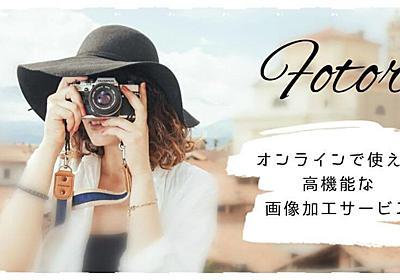 【Fotor】無料で使える高機能なオンライン画像加工サービス - にゃもぶろ