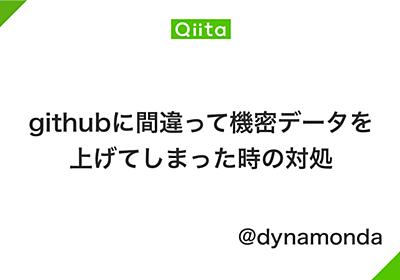 githubに間違って機密データを上げてしまった時の対処 - Qiita