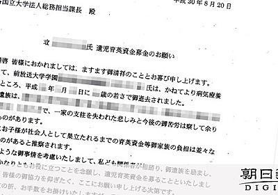文科局長、全国立大に寄付依頼 病死した職員の遺族向け:朝日新聞デジタル