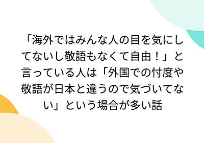 「海外ではみんな人の目を気にしてないし敬語もなくて自由!」と言っている人は「外国での忖度や敬語が日本と違うので気づいてない」という場合が多い話