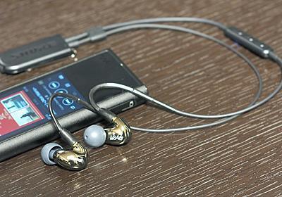 【ミニレビュー】ワイヤレスでもShureの高音質。aptX HDと専用アンプの本命Bluetoothケーブル「BT2」 - AV Watch
