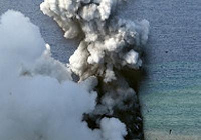 小笠原の新しい島、誕生の噴煙 高さ300mに:朝日新聞デジタル
