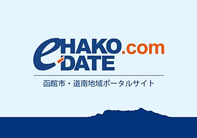10/22(月)~10/28(日)開催予定の主なイベント | 週刊いーハコ・函館一週間 by e-HAKODATE