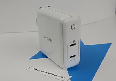 Anker 、『ダブルUSB PD』なコンパクト充電器を今夏発売 - Engadget 日本版
