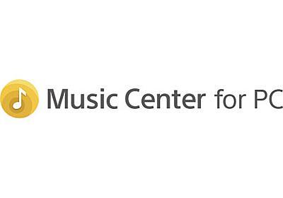 ソニーの音楽管理・転送ソフト「Music Center for PC」がVer 2.0に大幅進化 - AV Watch