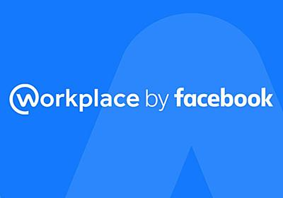 Workplace by Facebook: 仕事用コラボレーションツール