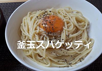 【レシピ パスタ】「釜玉スパゲッティ」は玉子としょう油だけでは美味しくならない!※YouTube動画あり - おしょぶ~の~と