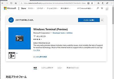 """新しいターミナルアプリ「Windows Terminal」が""""Microsoft Store""""でプレビュー公開 - 窓の杜"""