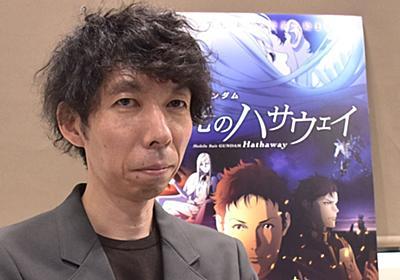 ロボットアニメはさらに世界へ ガンダム『閃光のハサウェイ』プロデューサー語る|シネマトゥデイ