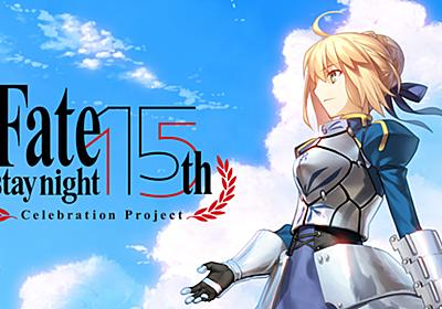 「Fate/stay night」 ~15th Celebration Project~