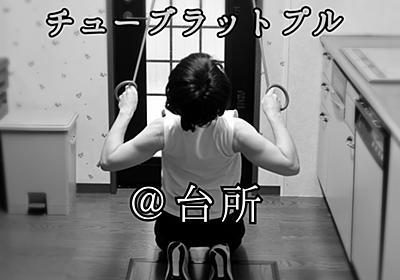 チューブトレーニング紹介【公園・宅トレ】 - 50歳からはじめよう
