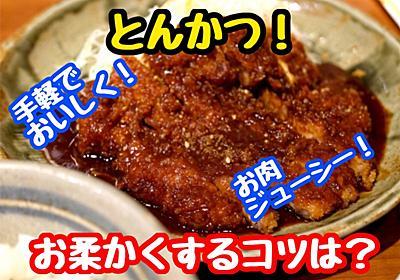 【レシピ】みんな大好き!角煮で豚カツ! - 板前パンダの家庭料理!和食歴16年の調理師が全てを伝えます!