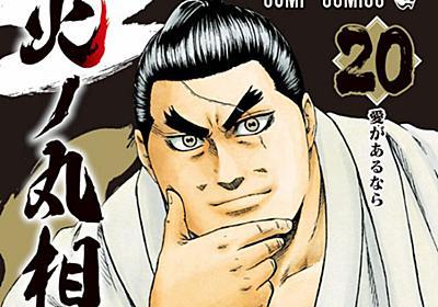 『火ノ丸相撲』における刃皇はなぜ少年漫画界でもまれに見る名ラスボスだったのか - ねとらぼ