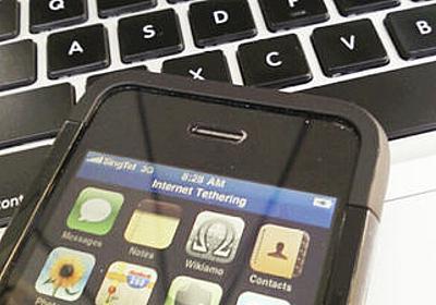 携帯電話会社はどうやってテザリングによる通信を制限しているのか? - GIGAZINE